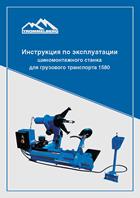 Инструкция по эксплуатации шиномонтажного станка для грузового транспорта 1580