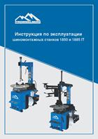 Инструкция по эксплуатации шиномонтажных станков 1850 и 1885 IT
