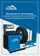 Инструкция по эксплуатации грузового балансировочного станка CB1448