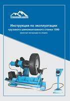 Инструкция по эксплуатации грузового шиномонтажного станка 1590