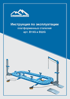 Инструкция по эксплуатации платформенных стапелей арт. B19G и B22G
