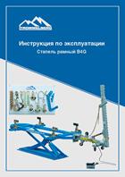 Инструкция по эксплуатации Стапель рамный B4G
