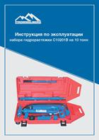 Инструкция по эксплуатации набора гидрорастяжки С10201B на 10 тонн