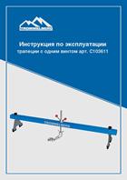 Инструкция по эксплуатации трапеции с одним винтом арт. C103611