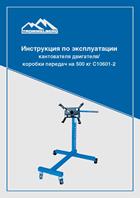 Инструкция по эксплуатации кантователя двигателя/коробки передач на 500 кг С10601-2