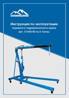 Инструкция по эксплуатации гаражного гидравлического крана арт. С10601B на 2 тонны