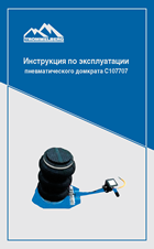Инструкция по эксплуатации пневматического домкрата С107707