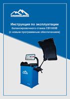 Инструкция по эксплуатации балансировочного станка CB1950B (с новым программным обеспечением)