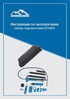 Инструкция по эксплуатации набора гидрорастяжки D104531