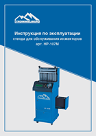 Инструкция по эксплуатации стенда для обслуживания инжекторов арт. HP-107M