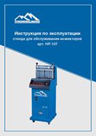 Инструкция по эксплуатации стенда для обслуживания инжекторов арт. HP-107