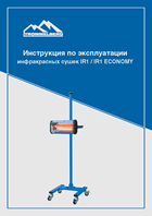 Инструкция по эксплуатации инфракрасных сушек IR1 / IR1 ECONOMY