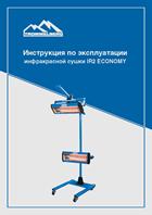Инструкция по эксплуатации инфракрасной сушки IR2 ECONOMY
