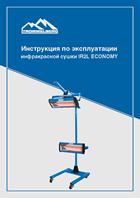 Инструкция по эксплуатации инфракрасной сушки IR2L ECONOMY