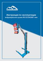 Инструкция по эксплуатации инфракрасной сушки IR3 ECONOMY new