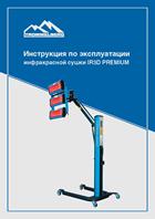 Инструкция по эксплуатации инфракрасной сушки IR3D PREMIUM