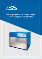 Инструкция по эксплуатации лампы колориста арт. LB10106