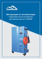 Инструкция по эксплуатации генератора азота и устройства для накачки шин арт. NG3000