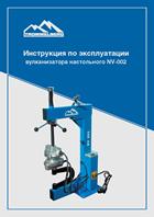 Инструкция по эксплуатации вулканизатора настольного NV-002