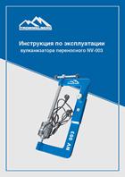 Инструкция по эксплуатации вулканизатора переносного NV-003