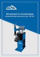 Инструкция по эксплуатации вулканизатора напольного арт. NV-004