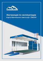Инструкция по эксплуатации подготовительного места арт. PA6334
