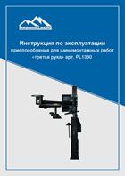 Инструкция по эксплуатации приспособления для шиномонтажных работ «третья рука» арт. PL1330