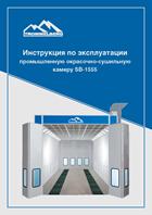 Инструкция по эксплуатации промышленную окрасочно-сушильную камеру SB-1555