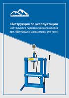 Инструкция по эксплуатации настольного гидравлического пресса арт. SD100802 с манометром (10 тонн)
