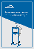 Инструкция по эксплуатации напольного гидравлического пресса арт. SD100803B (12 тонн)