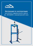 Инструкция по эксплуатации настольного гидравлического пресса арт. SD100805C с манометром (20 тонн)