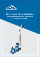 Инструкция по эксплуатации пневмогидравлических домкратов SD101902 / SD101903