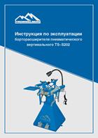 Инструкция по эксплуатации борторасширителя пневматического вертикального TS–S202