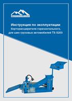Инструкция по эксплуатации борторасширителя горизонтального, для шин грузовых автомобилей TS-S203