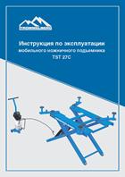 Инструкция по эксплуатации мобильного ножничного подъемника TST 27С