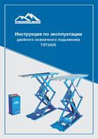 Инструкция по эксплуатации двойного ножничного подъемника TST330S