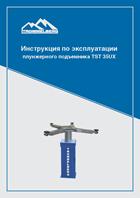 Инструкция по эксплуатации плунжерного подъемника TST 35UX