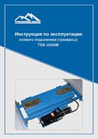 Инструкция по эксплуатации осевого подъемника (траверсы) TXB J3000B