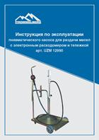 Инструкция по эксплуатации пневматического насоса для раздачи масел с электронным расходомером и тележкой арт. UZM 12990