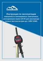 Инструкция по эксплуатации поверенных и неповеренных электронных расходомеров серии LM OG для маслораздаточных пистолетов (для арт. UZM 12290)