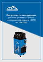 Инструкция по эксплуатации установки для замены и очистки трансмиссионной жидкости в АКПП арт. UZM13220