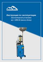 Инструкция по эксплуатации маслосборной установки арт. UZM-80 (ванна сбоку)