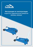 Инструкция по эксплуатации подкатных гидравлических домкратов XRD0802, XRD0902